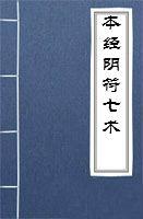 本经阴符七术全文阅读